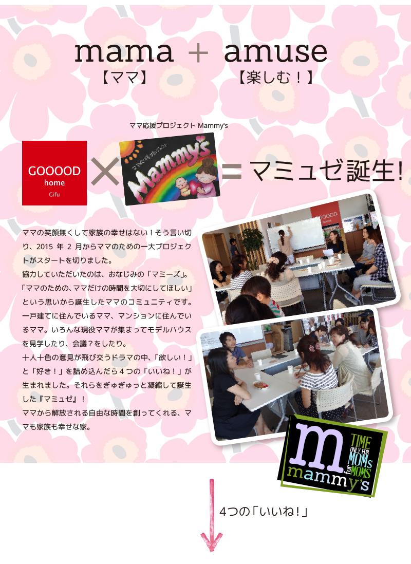 20150620_mamuse01_03
