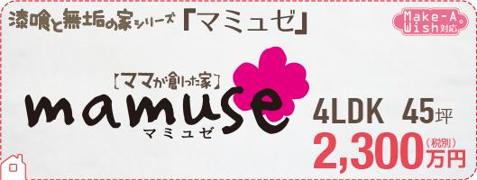 漆喰と無垢の家シリーズ『mamuse』