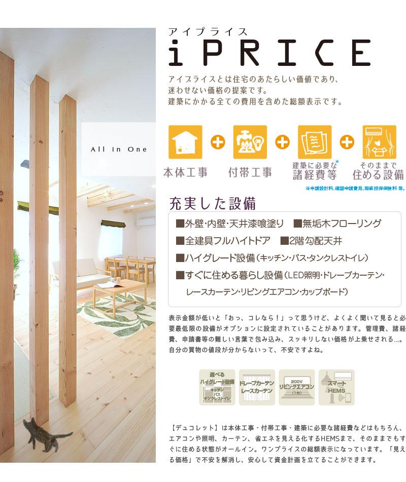iPRICE|アイプライス